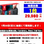 太田市スイッチアイコステレビPS4抽選開催