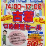 太田市 足利市 古着 衣類 セール イベント 詰め放題 11月