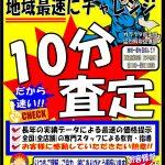 太田市 買取 10分 査定 足利市 群馬県 栃木県 現金で買い取ります是非ご利用ください。